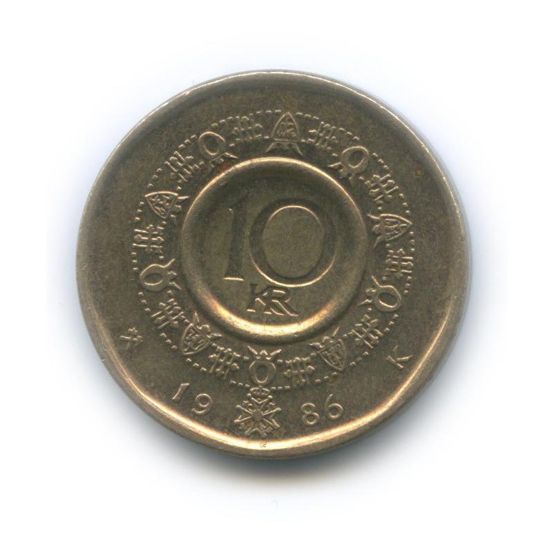 10 крон 1986 года (Норвегия)