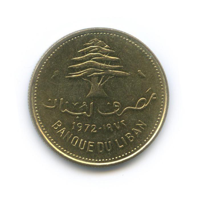 10 пиастров 1972 года (Ливан)