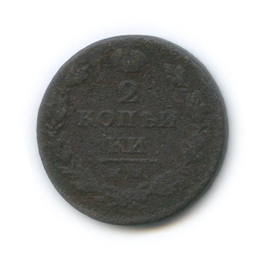 2 копейки 18(??) (Российская Империя)