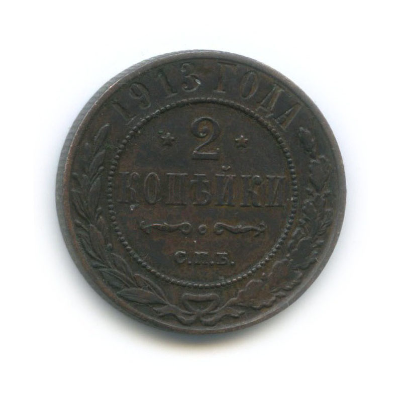 2 копейки 1913 года СПБ (Российская Империя)