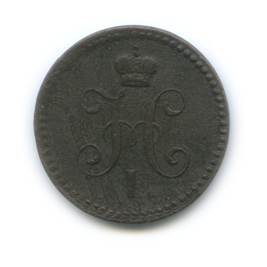 1 копейка серебром 1840 года ЕМ (Российская Империя)