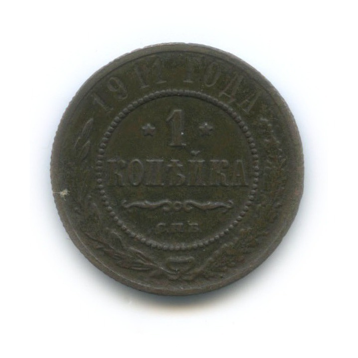 1 копейка 1911 года СПБ (Российская Империя)