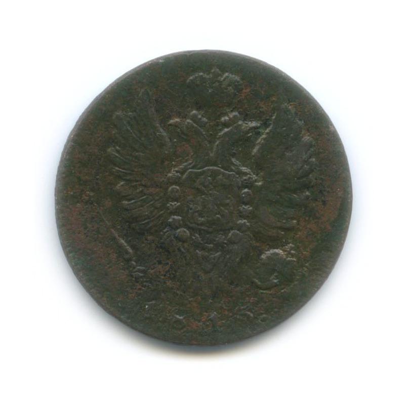 1 копейка 181(?) (Российская Империя)