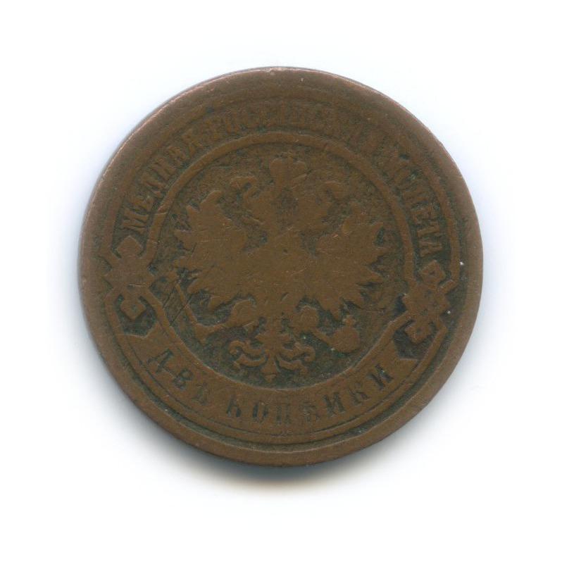 2 копейки 1893 года СПБ (Российская Империя)