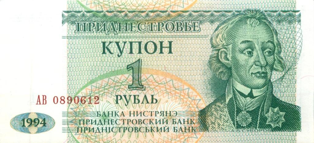 1 рубль (Приднестровье) 1994 года