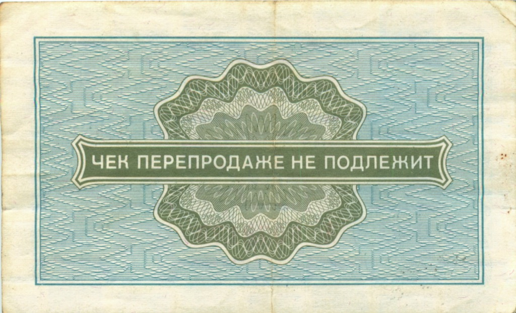 10 копеек (разменный чек) 1976 года (СССР)