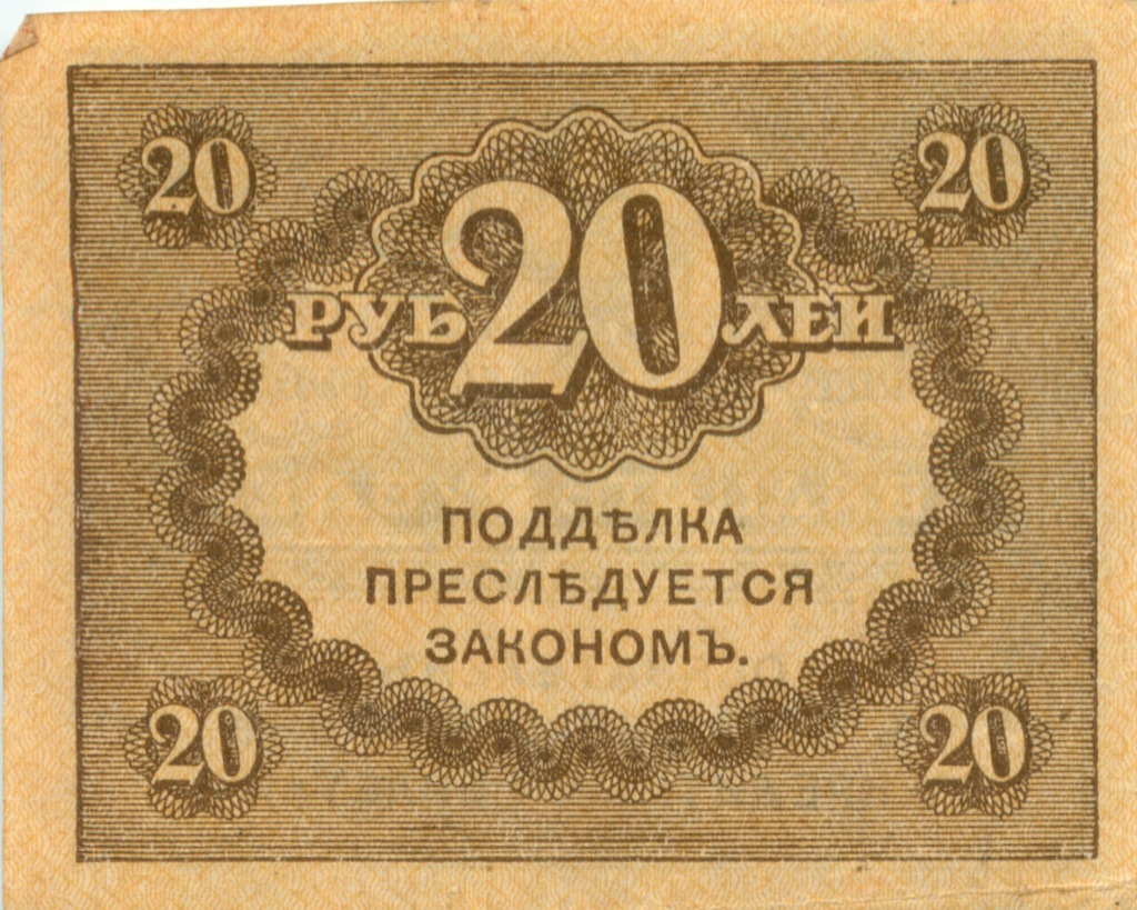 20 рублей (Российская Империя)