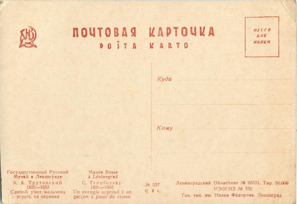 Почтовая карточка «Слепой учит мальчика играть наскрипке» (СССР)