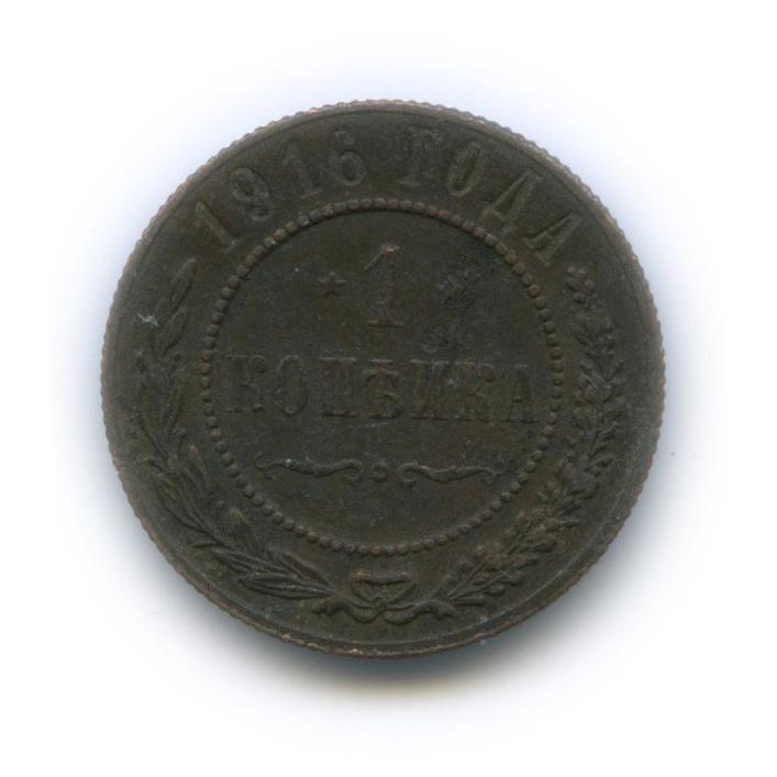 1 копейка 1916 года (Российская Империя)