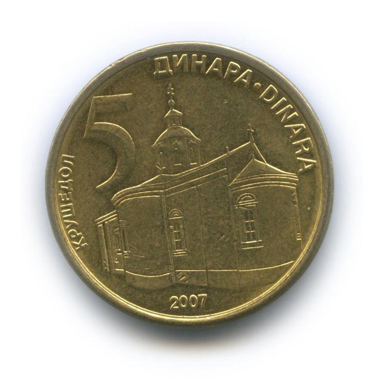 5 динаров 2007 года (Сербия)