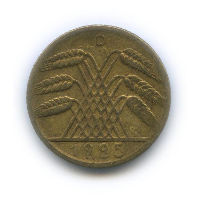 10 рейхспфеннигов 1925 года D (Германия)