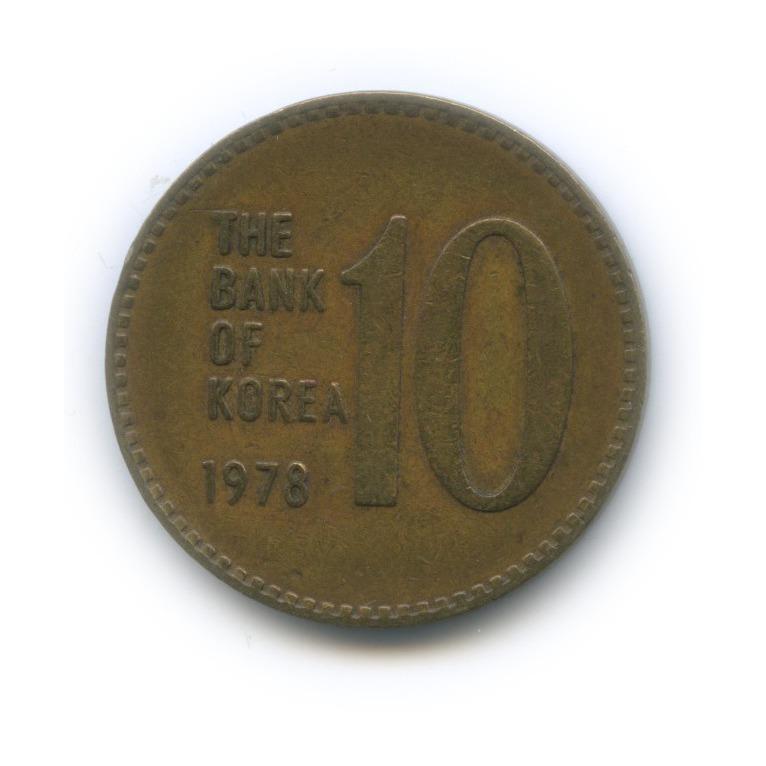 10 вон 1978 года (Южная Корея)