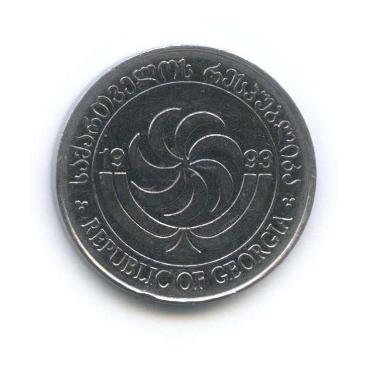 10 тетри 1993 года (Грузия)
