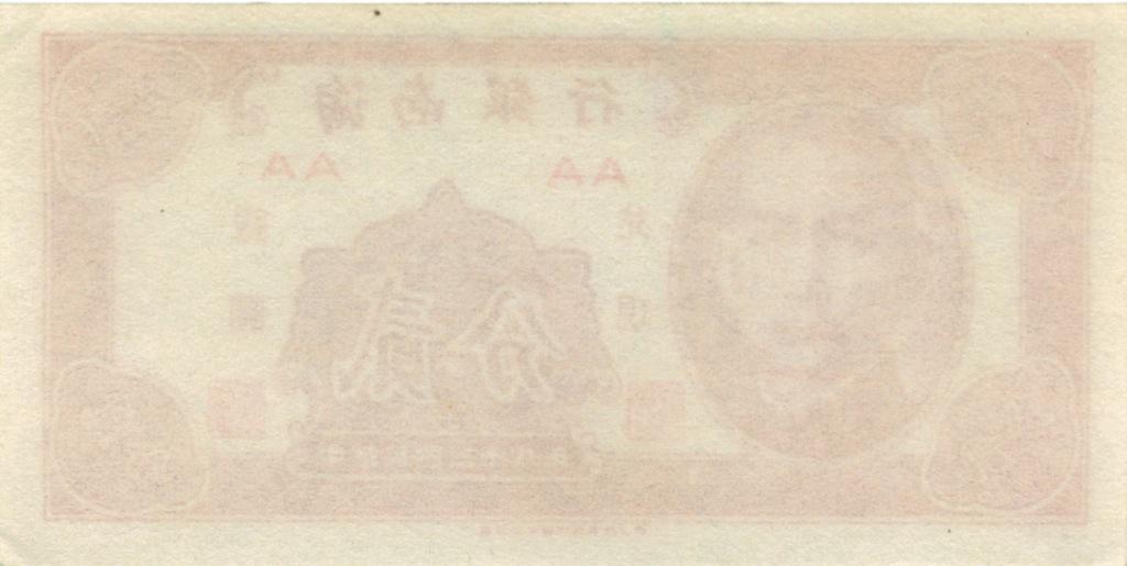 2 фэна (Китай)