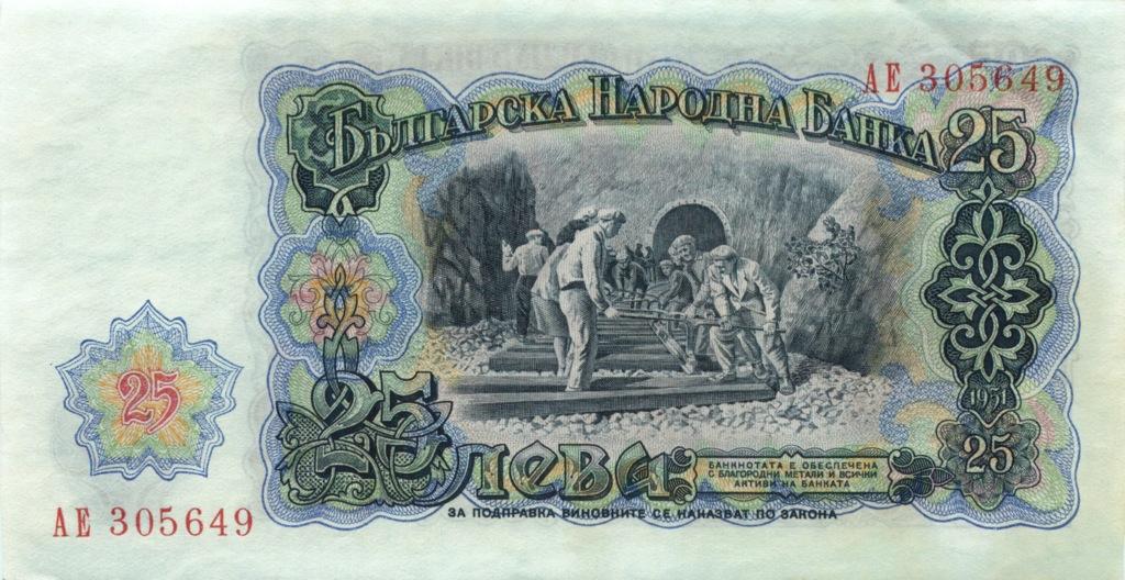 25 левов 1951 года (Болгария)