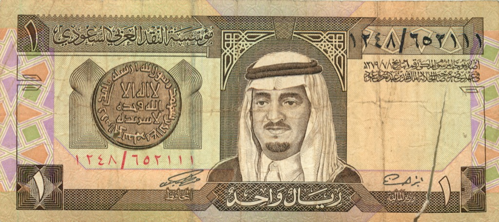 1 риал (Саудовская Аравия)
