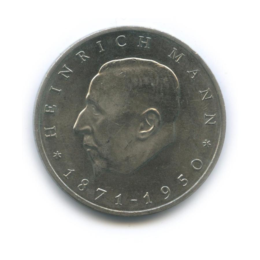 20 марок — 100 лет содня рождения Генриха Манна 1971 года (Германия (ГДР))