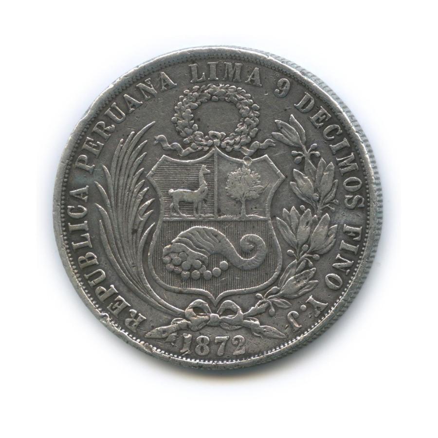 1 соль 1872 года (Перу)