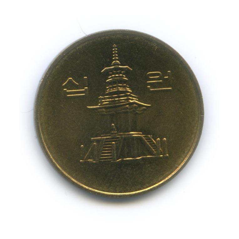 10 вон 2001 года (Южная Корея)