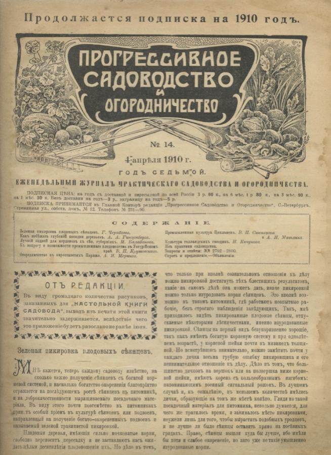 Журнал «Прогрессивное садоводство», выпуск №14 (16 стр.) 1910 года (Российская Империя)
