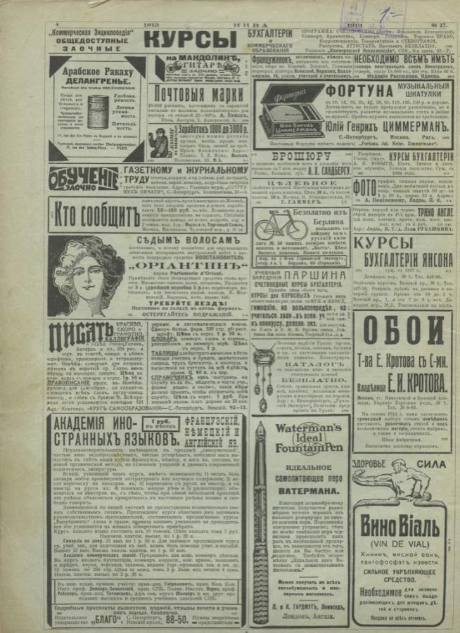 Журнал «Нива», выпуск №27 (24 стр.) 1913 года (Российская Империя)
