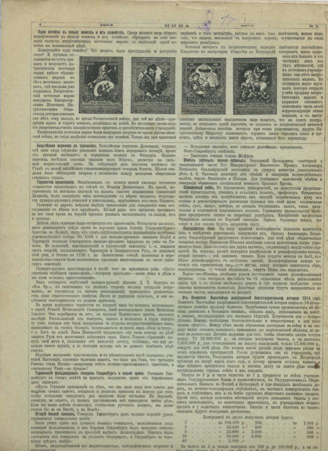 Журнал «Нива», выпуск №9 (22 стр.) 1915 года (Российская Империя)