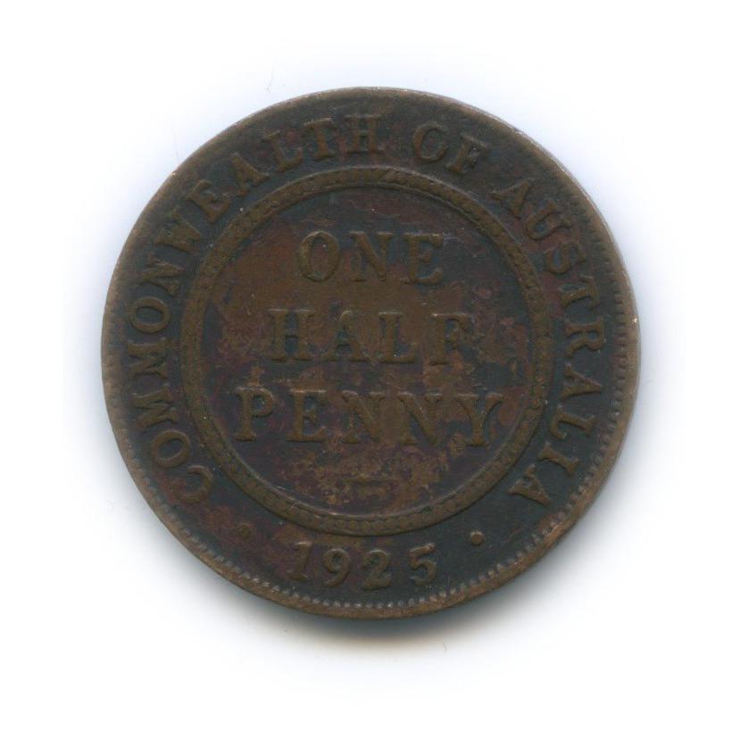1/2 пенни 1925 года (Австралия)