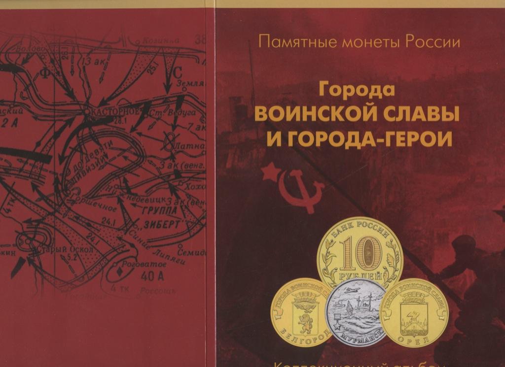 Альбом для монет «Города воинской славы игорода-герои», 53 ячейки (Россия)