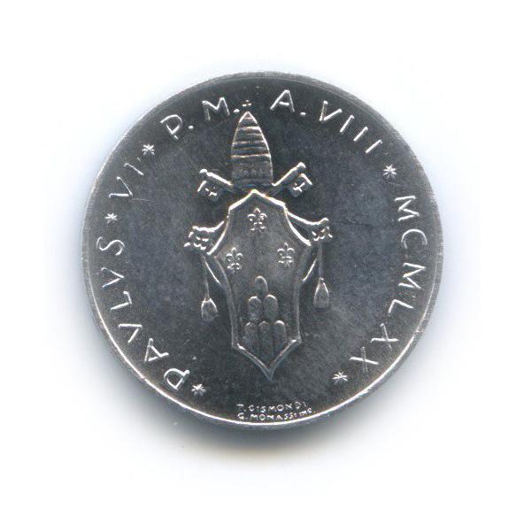 1 лира 1970 года (Ватикан)