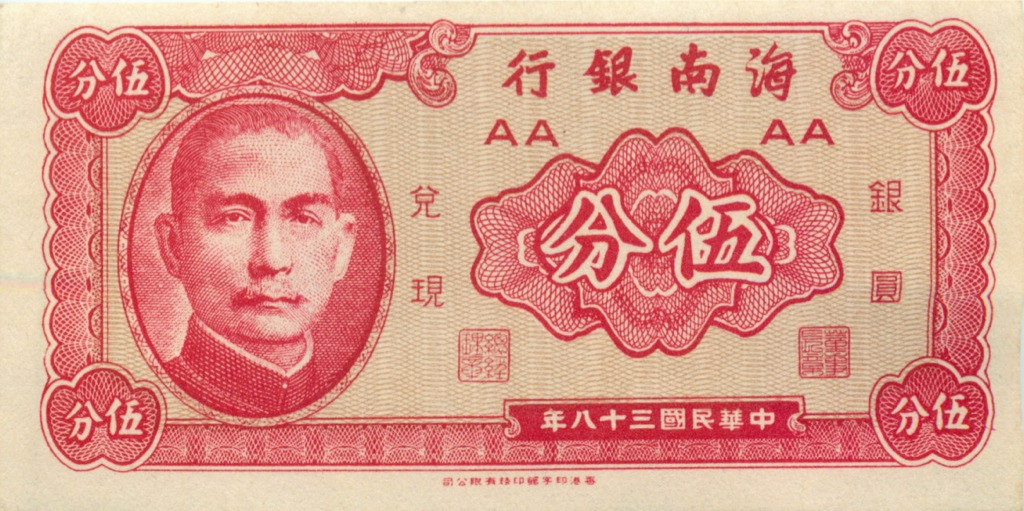 5 фэней (Китай)