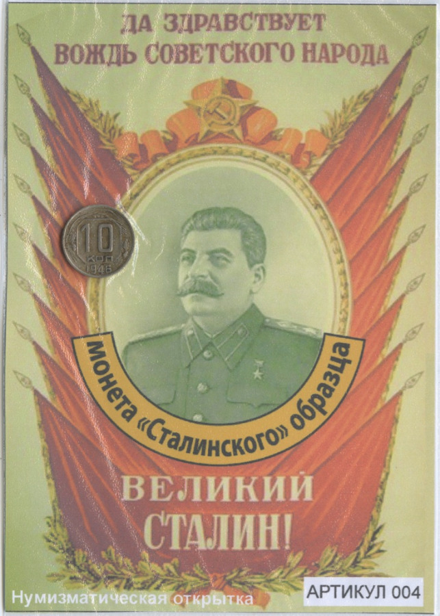 10 копеек (наклее, воткрытке) 1946 года (СССР)