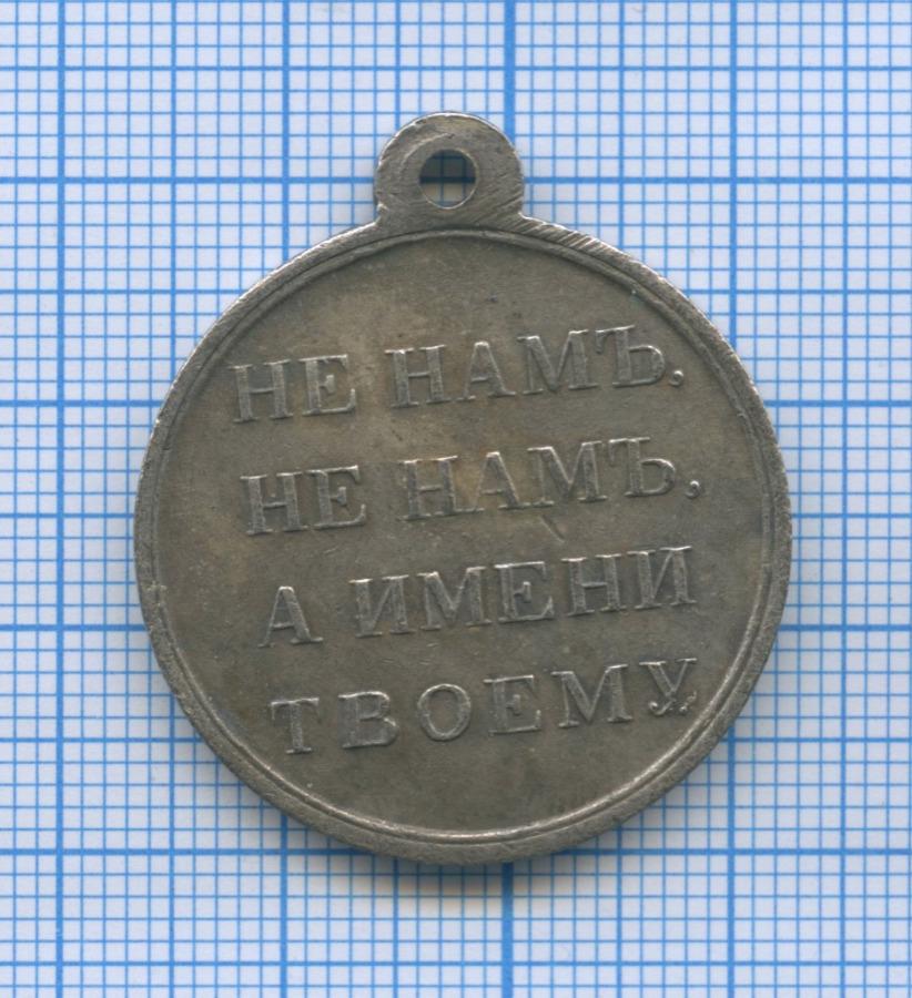 Медаль «19 февраля 1861 года», Российская Империя (копия)