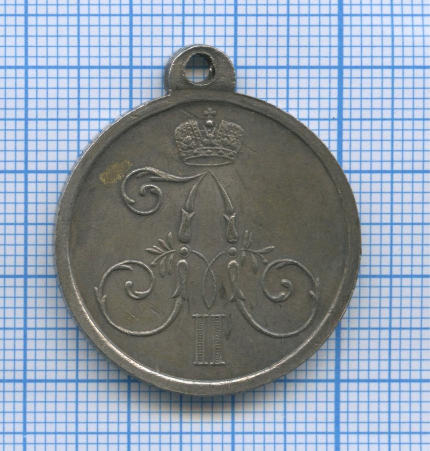 Медаль «1 марта 1881 года», Российская Империя (копия)