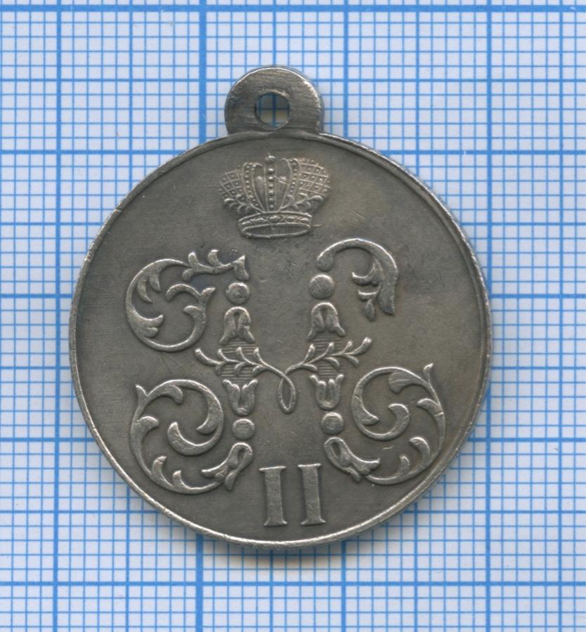 Медаль «За поход вЯпонию 1904-1905», Российская Империя (копия)