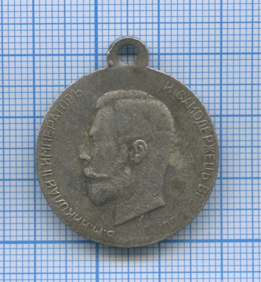 Медаль «Лига обновления флота», Российская Империя (копия)
