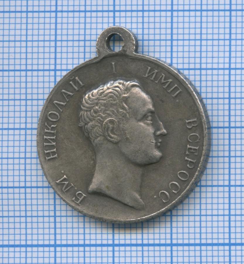 Медаль «В знак монаршего благоволения», Российская Империя (копия)