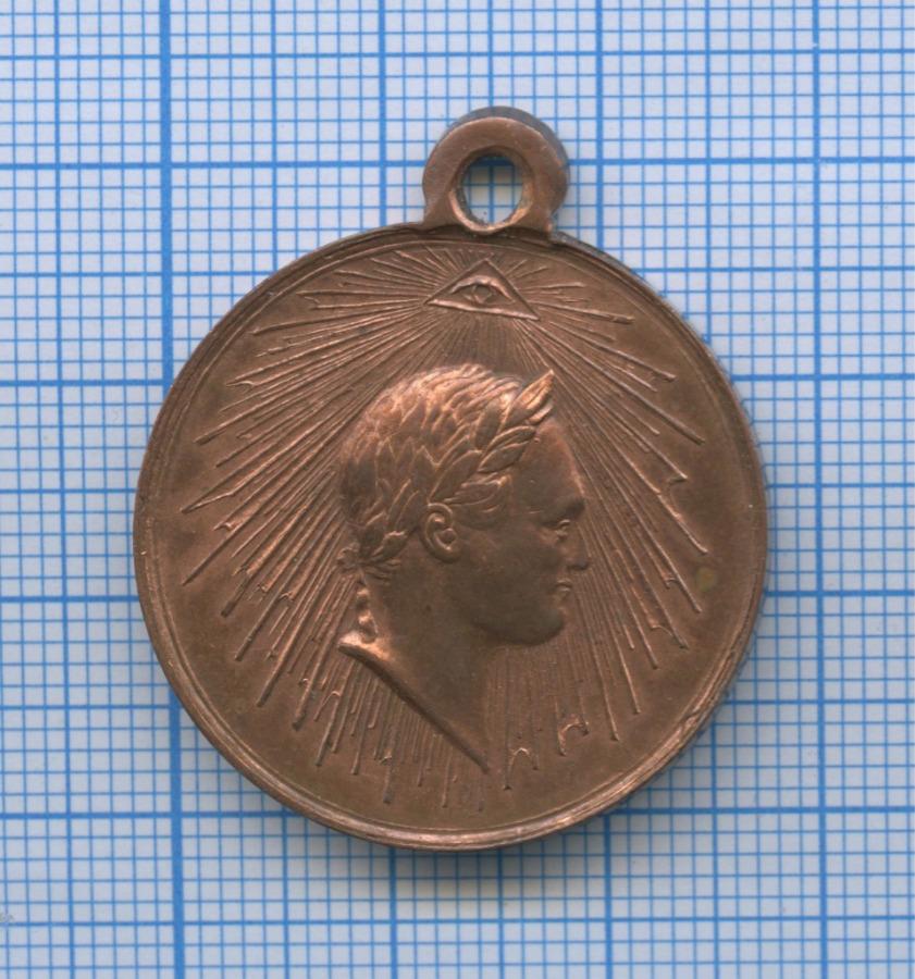 Медаль «За взятие Парижа 19 марта 1814 г.», Российская Империя (копия)