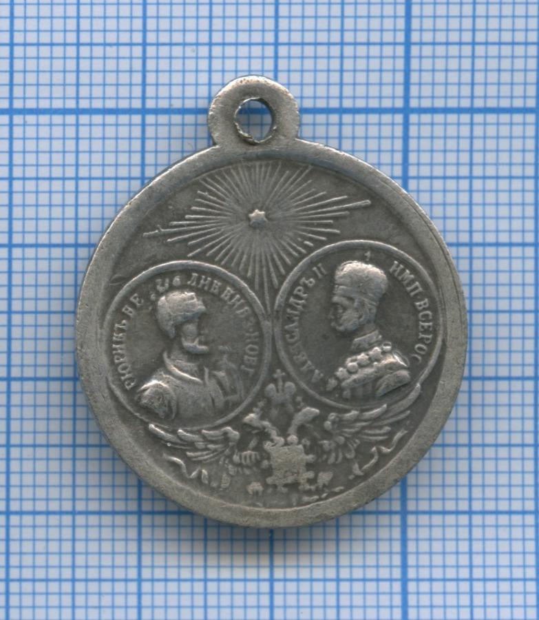 Медаль «Впамять совершившегося тысячелетия России», Российская Империя (копия)