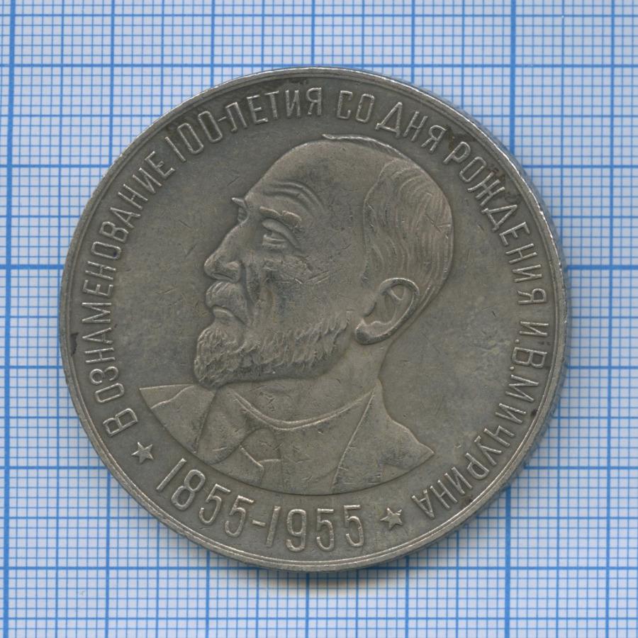 Медаль настольная «Вознаменование 100-летия содня рождения И. В. Мичурина 1855-1955» 1955 года (СССР)