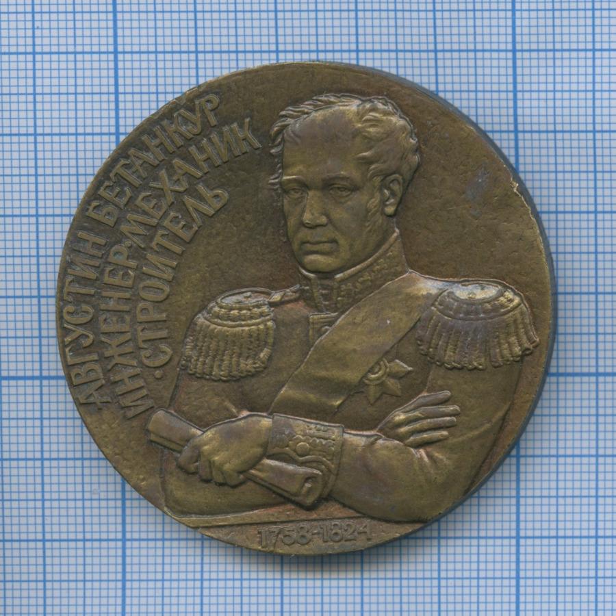 Медаль настольная «Заличный вклад вразвитие транспортной науки иобразования» / «Августин Бетанкур - инженер, механик, строитель»