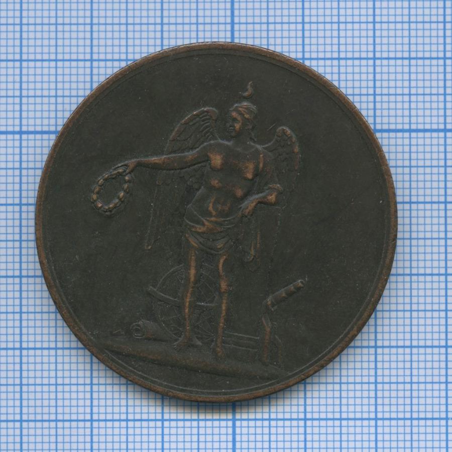 Медаль настольная Императорских Российских университетов «Преуспевшему» (копия)