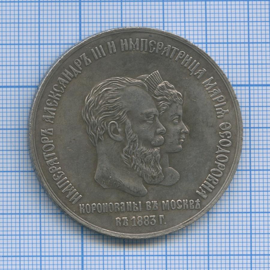 Медаль настольная «Коронация Императора Александра III иИмператрицы Марии Федоровны вМоскве в1883 г.» (копия)