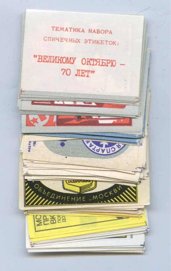 Набор спичечных этикеток (76 шт.) (СССР)