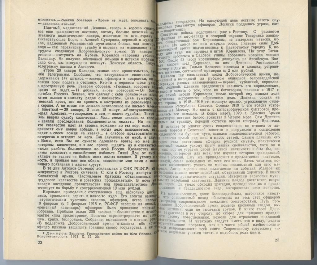 Книга «Поход исмерть генерала Корнилова», Ростов-на-Дону (111 стр.) 1989 года (СССР)