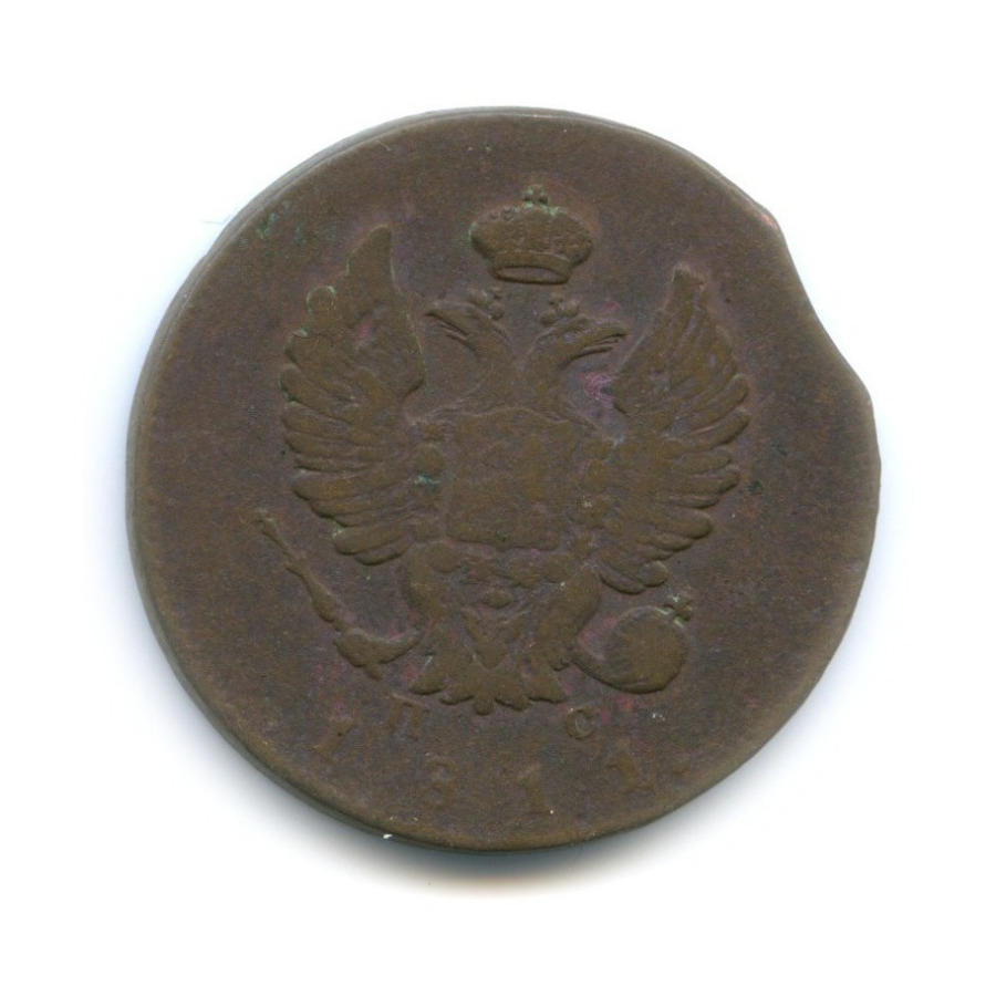 2 копейки 1811 года ИМ ПС (Российская Империя)