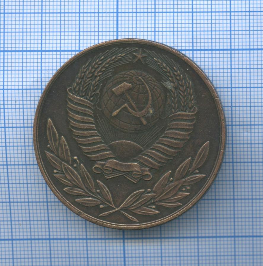 Медаль настольная «Вознаменование 100-летия содня рождения И. В. Мичурина» 1955 года (СССР)