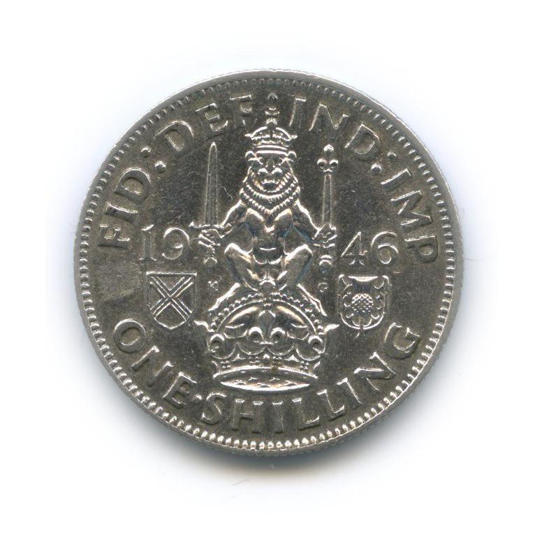 1 шиллинг 1946 года Sc (Великобритания)