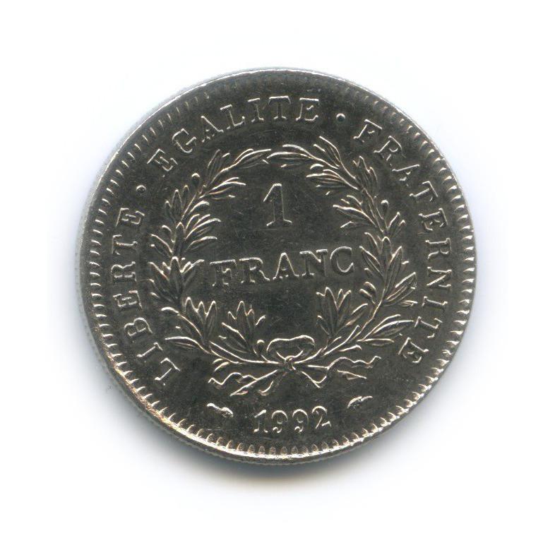 1 франк — 200 лет Французской Республике 1992 года (Франция)