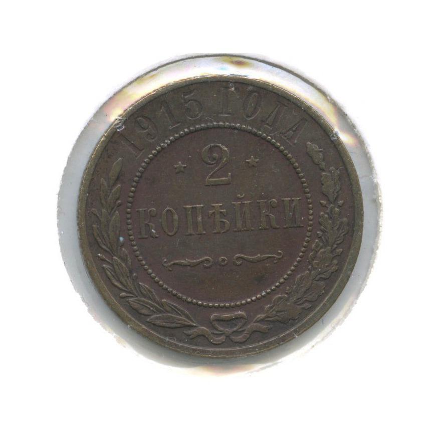 2 копейки (вхолдере) 1915 года (Российская Империя)