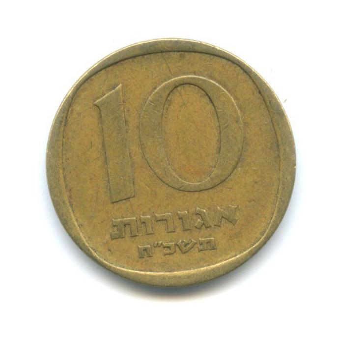 10 агорот 1968 года (Израиль)